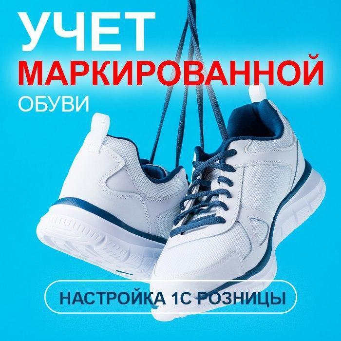 Учет маркированной обуви - настройка 1С:Розницы